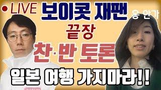 [라이브] 방사능 도쿄올림픽 보이콧 해야하나? 찬성자∙반대자 다 오셈!!