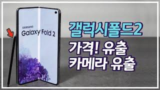 갤럭시폴드2 싸다, 가격 유출 / 카메라 유출 최신 정…