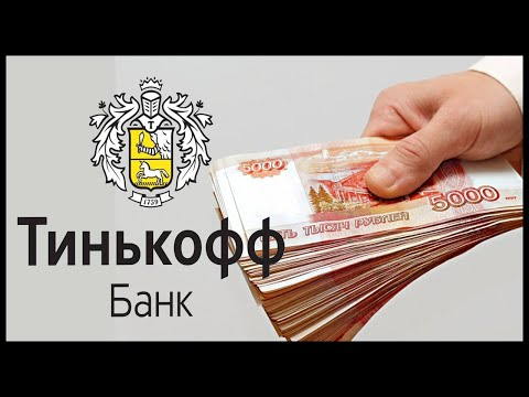 Кредит наличными от Тинькофф