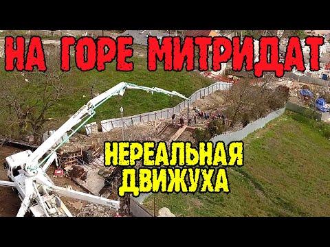 ОГО!В Керчи бум строительства на горе Митридат.Бетононасос бетонирует ступени МИТРИДАТСКОЙ лестницы