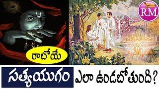 కలి యుగం తర్వాత వచ్చే సత్య యుగం ఎలా ఉండబోతుంది? | SatyaYuga after KaliYuga thumbnail