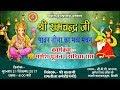 Shri Balaji Ramleela Live Day 01- गणेश पूजा , राम जन्म - सीबीडी ग्राउंड कड़कड़डूमा दिल्ली 21/09/2017