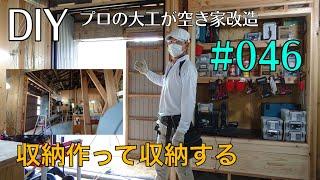 「DIY」プロの大工が空き家改造#046 収納作って早速収納!壁下地三面目完成 carpenter renovates an empty house