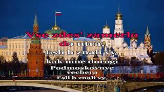 Русское караоке для иностранцев - Podmoskovnye vechera