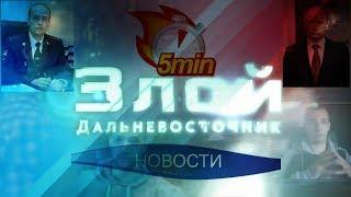 5 МИНУТ ЗЛЫХ НОВОСТЕЙ - очередного коррупционера арестовали в Хабаровском крае