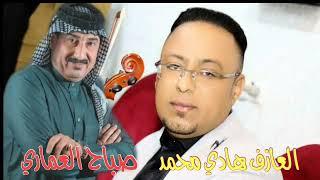 صباح العماري م(معه) العازف هادي محمد موال غريجه الروح