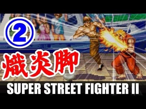 [2/3] フェイロン(Fei-Long) Playthrough - スーパーストリートファイターII(スーパーファミコン)