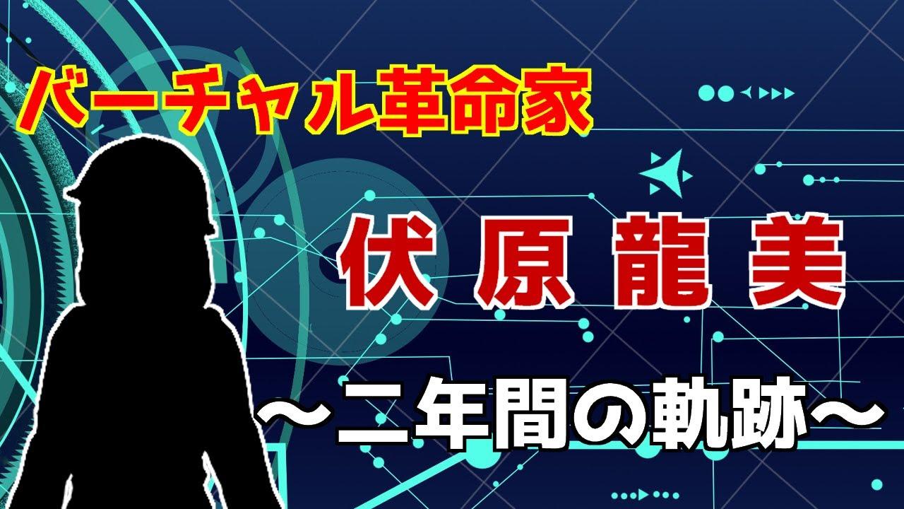 【最後に告知あり】バーチャル革命家伏原龍美~二年間の軌跡~