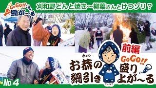 2017年2月9日に行われた「刈和野どんと焼き」にお恭が登場! お恭の盛り...