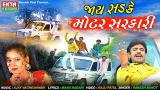 Jaay Sadke Motar Sarkari || Rakesh Barot || Tejal Thakor || Video Song || Ekta Sound