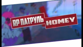РП ПАТРУЛЬ, ОБОЗРЕВАЮ HOMEY RP
