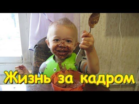 Жизнь за кадром. Обычные будни. (часть 196) (06.19) Семья Бровченко.