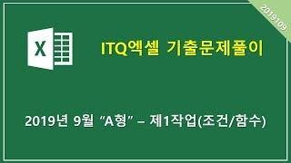 [ITQ엑셀] 2019년 9월(2019109회) 기출문…