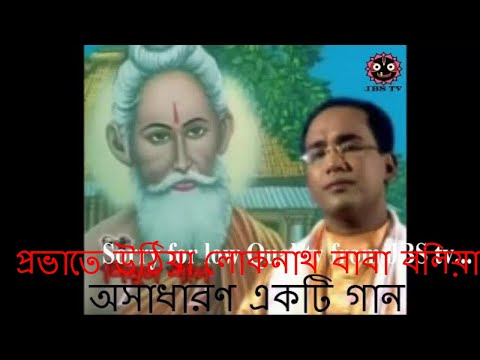 Provate Utiya ,Loknath Baba Boliya - Shimul Shill Full Video 2017