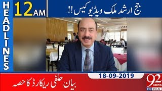 News Headlines | 12:00 AM | 18 September 2019 | 92NewsHD