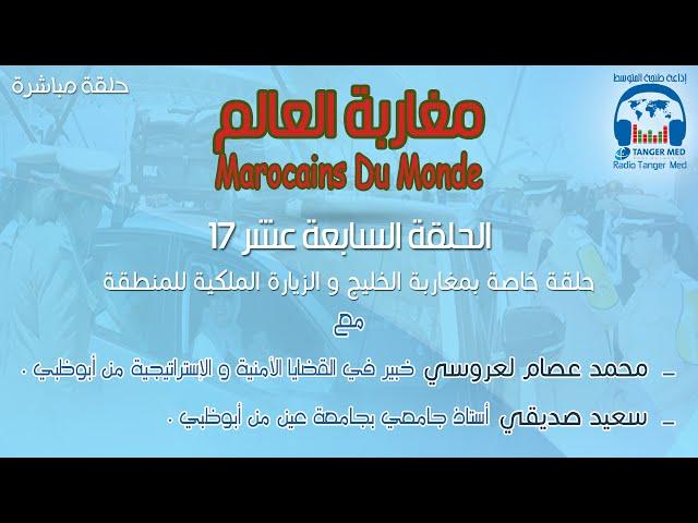 17 - مغاربة العالم