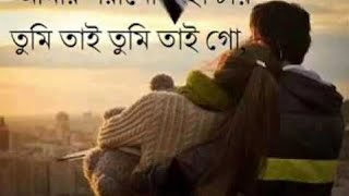 Amaro porano jaha chay with lyrics | Showrov | Rabindra Sangeet
