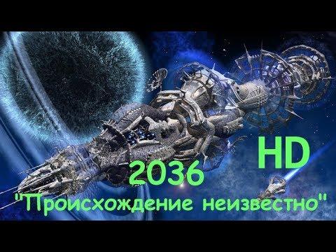 2036 'Происхождение неизвестно' - Научная Фантастика - Фильм HD - 2018 - Видео онлайн