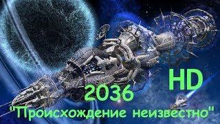 """2036 """"Происхождение неизвестно"""" - Научная Фантастика - Фильм HD - 2018"""