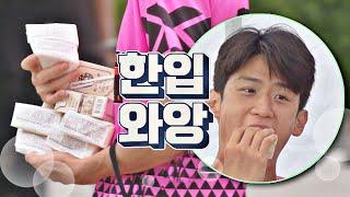 샌드위치에 꽂힌 이대훈(Lee Dae-hoon), 야무…
