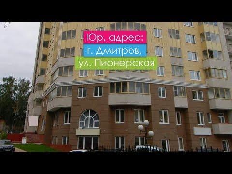 Юр. адрес: Московская обл., г. Дмитров, ул. Пионерская