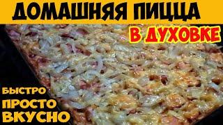 Как приготовить пиццу быстро. Домашняя пицца в духовке(В этом видео мы поведаем вам как испечь домашнюю пиццу за 40-45 минут. Для простого рецепта приготовления..., 2015-01-16T21:40:44.000Z)