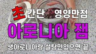 현솜네밥상 아로니아생과와 설탕만 있으면 되는 초간단 아…