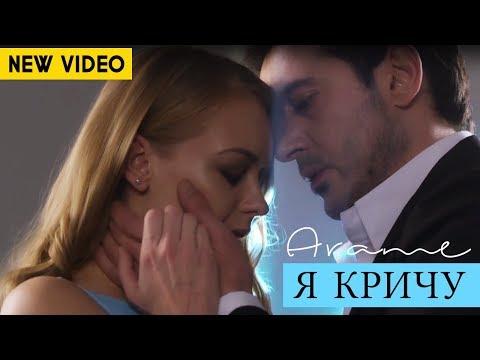 Arame - Я КРИЧУ (2017)