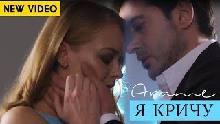 Arame Я КРИЧУ Official Music Video 2017