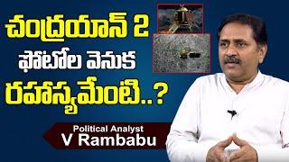 చంద్రయాన్-2 ఫొటోలో రహస్యమేంటి..?| Analyst V. Rambabu about Chandrayaan 2: Vikram Lander Got Signals