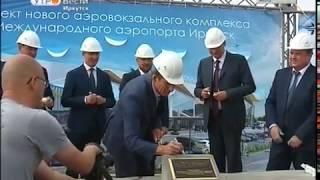 Первый камень в знак начала строительства нового терминала заложили в Иркутском аэропорту