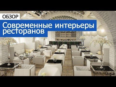 Современные интерьеры ресторанов
