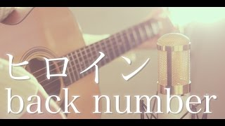 ヒロイン / back number (cover)