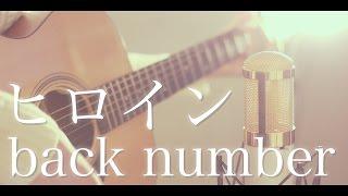 ヒロイン / back number (cover)