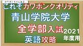 学院 解答 速報 大学 青山
