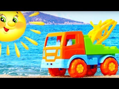 Развивающее видео для детей про машинки Игры для детей на пляже ВидеоДляДетей с игрушками