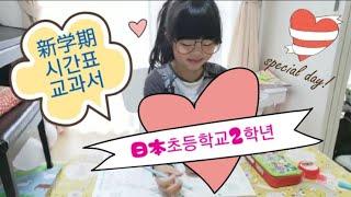 小学生2年教科書時間割 일본초등학생 2학년 미나짱의 시간표와 교과서 ...