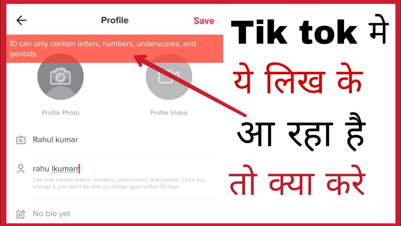 Tiktok me username kaise likhe   How to fix Tik tok username problem in  hindi