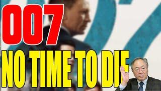 第111回 007 ノータイム・トゥ・ダイ