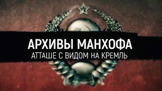 Архивы Манхофа. Атташе с видом на Кремль