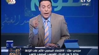 فيديو.. مجدي ملك: القيادة السياسية على علم بفساد وزير الزراعة