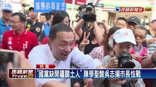 開槓?吳志揚要選桃立委 搶到陳學聖中壢選區-民視新聞