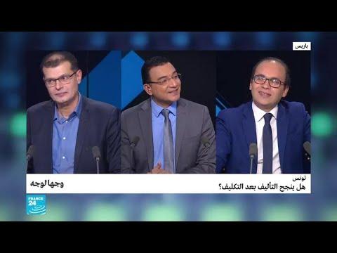 تونس: هل ينجح التأليف بعد التكليف؟  - نشر قبل 7 ساعة