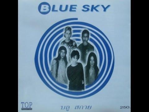Bluesky บลูสกาย (2540)