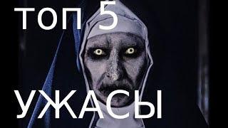 ТОП 5 фильмов ужасов на основе реальных событий