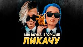 MIA BOYKA \u0026 Егор Шип – Пикачу (Премьера трека, 2020)