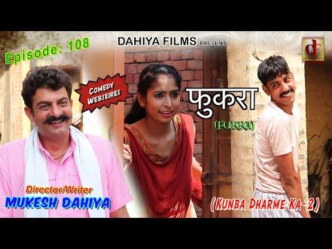 Epi 3 फुकरा (Fukra)# Season-2 # Mukesh Dahiya # KDK # Superhit Haryanvi  Comedy #  DAHIYA FILMS