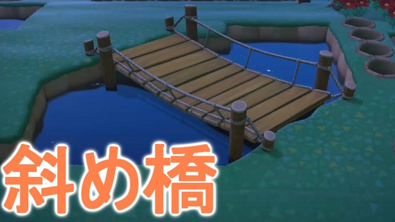 橋渡し 森 斜め あつ