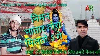निमन भातार तोरा मिलतो गै, मैथली गीत, Niman bhatar tora milto ge, methlli song, DJ mix audio song.