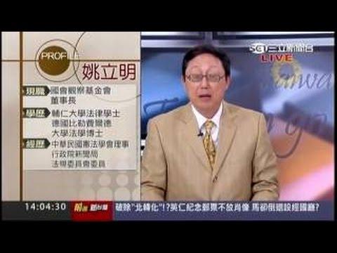 前進新台灣 2016 03 23 大陆逼蔡英文掀两岸关系底牌!九二共识怎解?